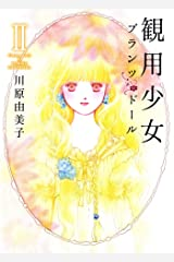 観用少女プランツ・ドール Ⅱ (Nemuki+コミックス) Kindle版