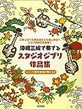 沖縄三線で奏でる スタジオジブリ作品集
