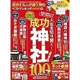 成功する人が通う神社ベストランキング 最新版 (晋遊舎ムック)