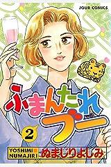 ふまんたれブー : 2 (ジュールコミックス) Kindle版