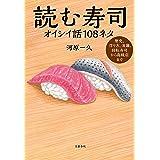 読む寿司 オイシイ話108ネタ (文春e-book)