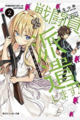 戦闘員、派遣します!2 (角川スニーカー文庫) Kindle版