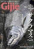 Gijie 2020 新春号 (GEIBUN MOOKS)