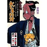 弐十手物語【合本版】4