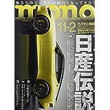 モノ・マガジン2020年11-2号