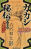 NARUTO―ナルト― カカシ秘伝 氷天の雷 (ジャンプジェイブックスDIGITAL)