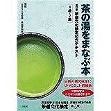 茶の湯をまなぶ本 改訂版 茶道文化検定公式テキスト 1級・2級