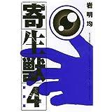 新装版 寄生獣(4) (KCデラックス)