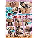 エロ可愛いJKがおま○こ・アナルをいっぱい見せちゃう 指だけで何度もイキまくる自画撮りオナニー [DVD]