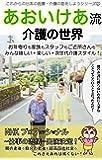 あおいけあ流 介護の世界 (これからの日本の医療・介護の話をしようシリーズ2)