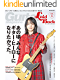 ギター・マガジン・レイドバックVol.1