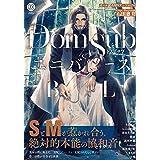 Dom/SubユニバースBL(DAISY COMICS)