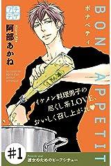 BON APPETIT プチデザ(1) (デザートコミックス) Kindle版
