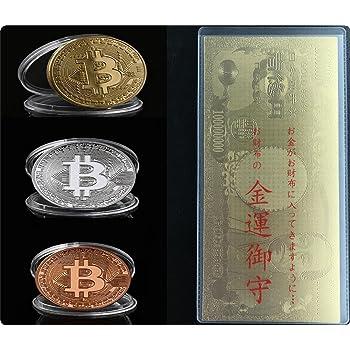 3枚セット ビットコイン Bitcoin 金 銀 銅 メッキ 金属製 仮想通貨 コレクション コイングッズ ギフト