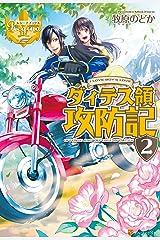 ダィテス領攻防記2 (レジーナブックス) Kindle版