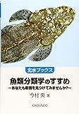 魚類分類学のすすめ―あなたも新種を見つけてみませんか? (北水ブックス)