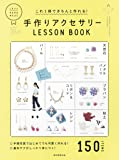 これ1冊できちんと作れる! 手作りアクセサリーLESSON BOOK