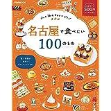 名古屋で食べたい100のもの (JTBのムック)