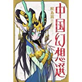 竜王の娘 中国幻想選 分冊版 : 4 (webアクションコミックス)