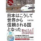 [親子で読めるジュニア版]日本はこうして世界から信頼される国となった