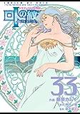 ドラゴンクエスト列伝 ロトの紋章~紋章を継ぐ者達へ~ 33巻 (デジタル版ヤングガンガンコミックス)