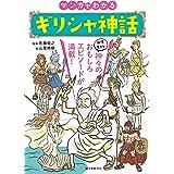 マンガでわかるギリシャ神話: 個性豊かな神々のおもしろエピソードが満載!