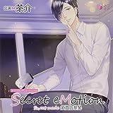 オリジナルシチュエーションCD「Secret eMotion 須賀谷基晃 ~Sweet mode~」