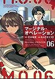 マージナル・オペレーション(6) (アフタヌーンコミックス)