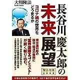 長谷川慶太郎の未来展望 (OR BOOKS)