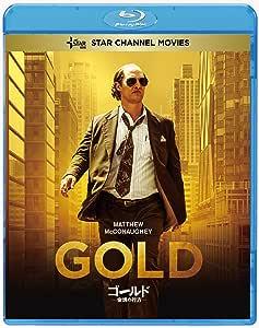 ゴールド/金塊の行方 [Blu-ray]