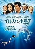 イルカと少年 [WB COLLECTION][AmazonDVDコレクション] [DVD]