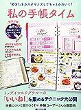 「好き!」をカスタマイズしてもっとかわいく! 私の手帳タイム (洋泉社MOOK)