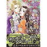 人嫌い公爵は若き新妻に恋をする (乙女ドルチェ・コミックス)