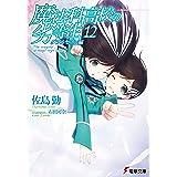 魔法科高校の劣等生(12) ダブルセブン編 (電撃文庫)