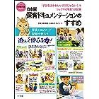 日本版保育ドキュメンテーションのすすめ ~「子どもはかわいいだけじゃない!」をシェアする写真つき記録~ (教育技術)