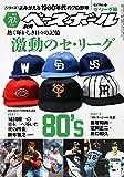 【セ・パ誕生70年記念特別企画】よみがえる1980年代のプロ野球 EXTRA(1) [セ・リーグ編] (週刊ベースボール…