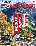 PEAKSアーカイブ テント泊の山登り (エイムック 4583)