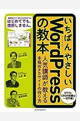 いちばんやさしいWordPressの教本 人気講師が教える本格Webサイトの作り方 「いちばんやさしい教本」シリーズ Kindle版