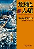 危機と人類(上) (日本経済新聞出版)