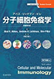 分子細胞免疫学 原著第9版 アバス–リックマン–ピレ