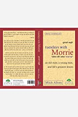 Tuesdays with Morrie (Gujarati Edition) Kindle Edition