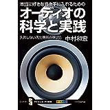 本当に好きな音を手に入れるためのオーディオの科学と実践 失敗しない再生機器の選び方 (サイエンス・アイ新書)
