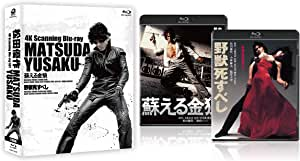 【Amazon.co.jp限定】松田優作 4K Scanning Blu-rayセット(オリジナルポストカードセット付)