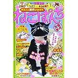 ねこぱんち ネコと桜号 (にゃんCOMI廉価版コミック)