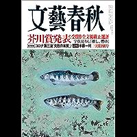 文藝春秋2021年3月号[雑誌]