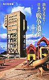 訪ねて見よう!日本の戦争遺産 (角川SSC新書)