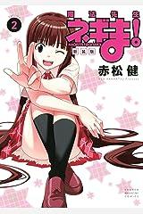 新装版 魔法先生ネギま!(2) (週刊少年マガジンコミックス) Kindle版