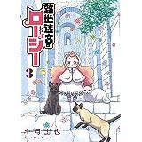 路地迷宮のロージー 3巻 (マッグガーデンコミックスBeat'sシリーズ)