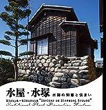 水屋・水塚-水防の知恵と住まい- (LIXIL BOOKLET)