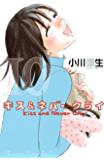キス&ネバークライ(10) (Kissコミックス)